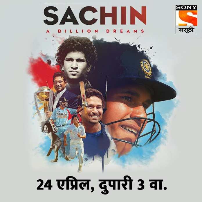 Sachin A Billion Dreams On Sony Marathi And Sony Max