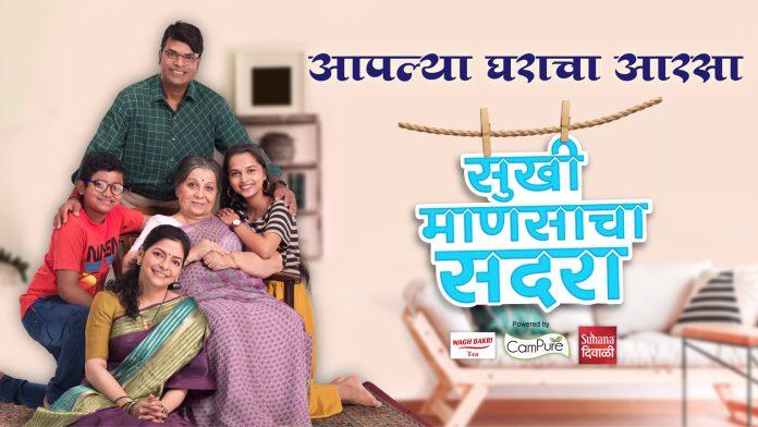 Sukhi Manasacha Sadara
