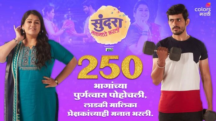Sundara Manamadhye Bharali Completes 250 Episodes