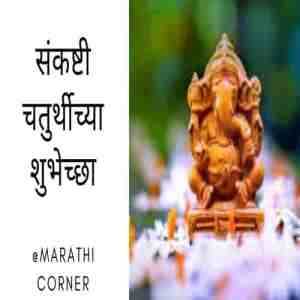 Sankashti Chaturthi Quotes in Marathi, Wishes, Status, sms, images, messages