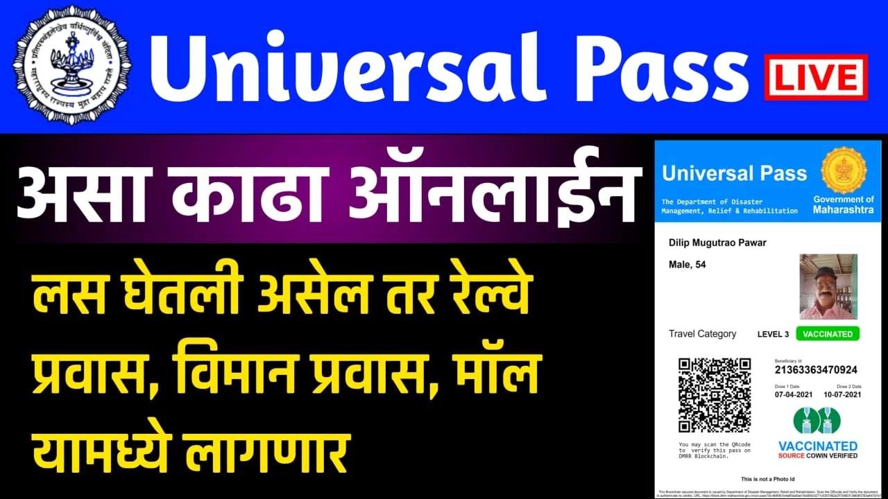 universal travel pass maharashtra registration online