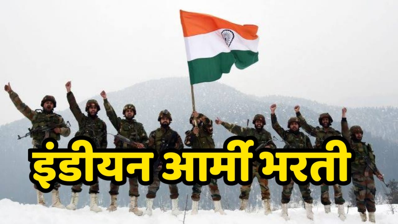 indian army bharti