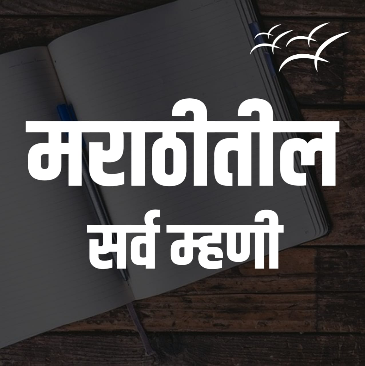 Marathi Mhani with Meaning List