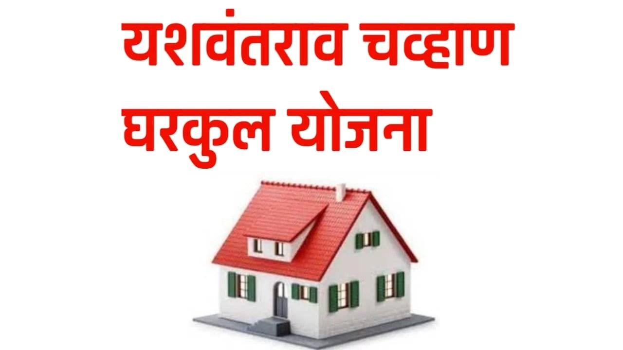 Yashwantrao Chavan Gharkul Yojana