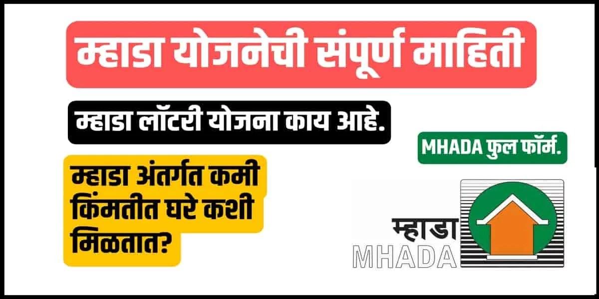 MHADA lottery information in marathi