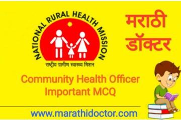 Community Health Officer Free Exam, CHO MCQ Free Test series, CHO Marathi doctor, CHO Important 20 MCQ, CHO Question, Maharashtra CHO Exam 2020,