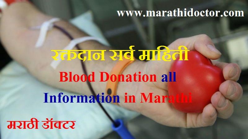 रक्तदान सर्व माहिती, blood donation in marathi blood donation quotes in marathi blood donation benefits in marathi blood donation information in marathi blood