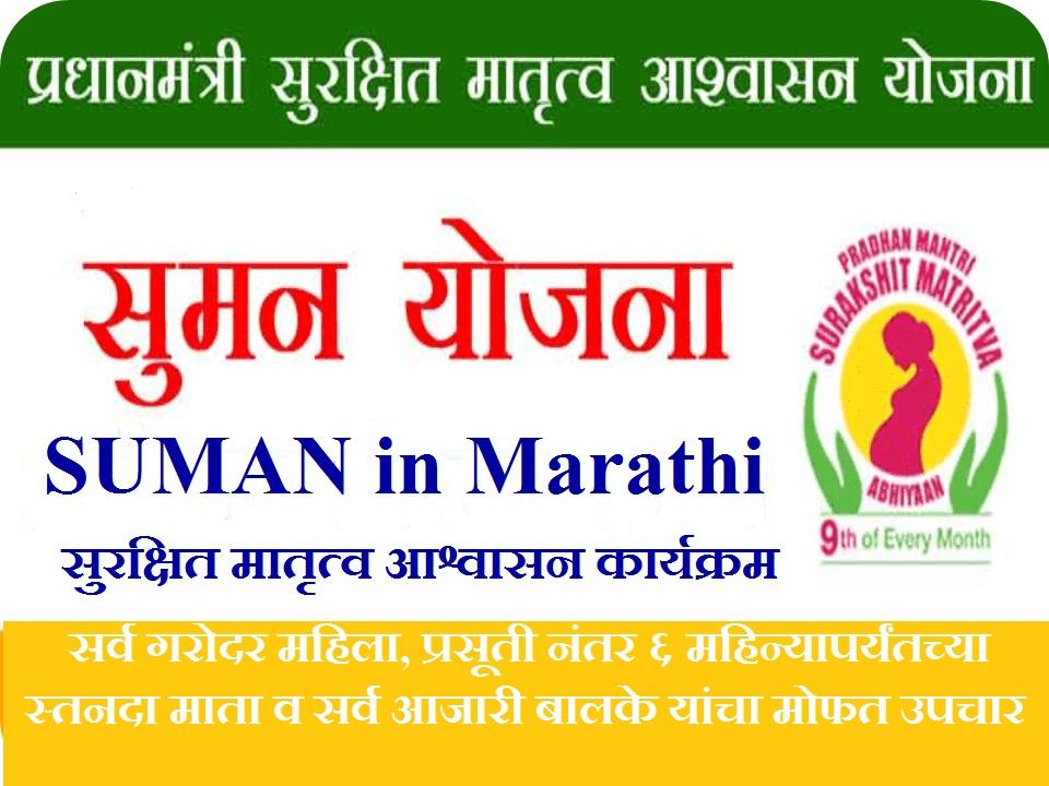 सुरक्षित मातृत्व आश्वासन कार्यक्रम, मोफत उपचार योजना, SUMAN in Marathi, SUMAN Goals in Marathi, mofat upchar yojana
