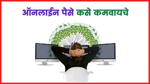 Online Paise Kase Kamvayche