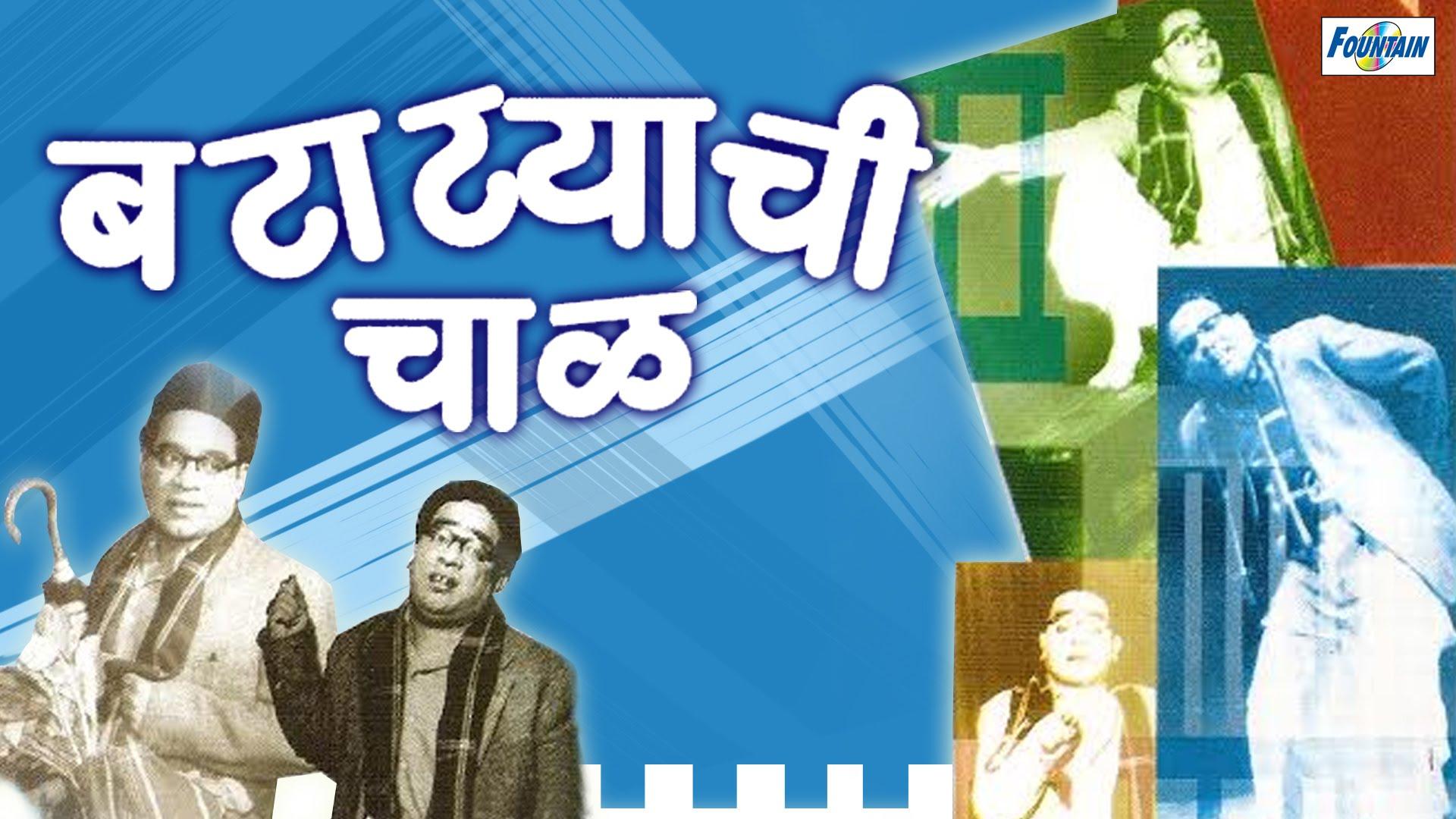 Batatyachi Chawl (बटाटया ची चाळ) by Pu La Deshpande | Marathi Natak Full Comedy