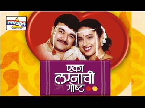 Eka Lagnachi Gosta.- Marathi Comedy Natak