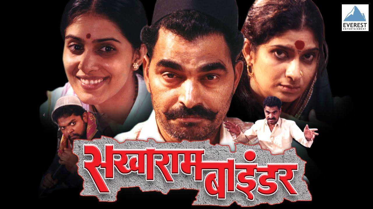Sakharam Binder – Super Hit Marathi Natak | Vijay Tendulkar | Sayaji Shinde, Sonali Kulkarni