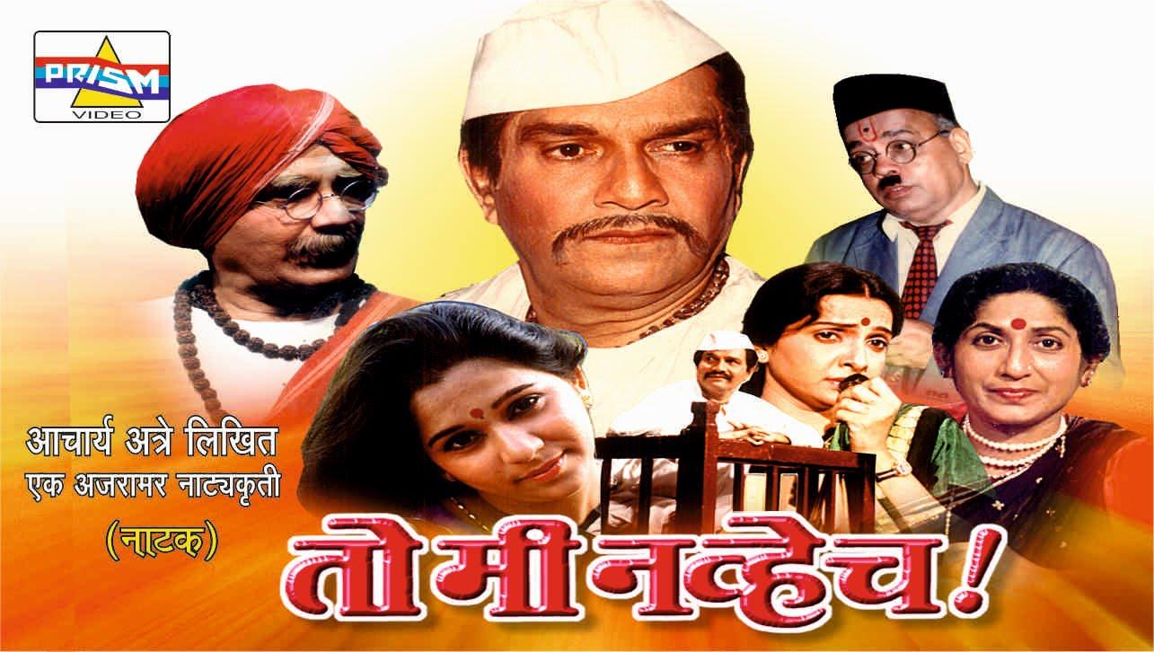 """""""To Mee Navhech"""" – Marathi Natak"""
