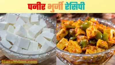 पनीर-भुर्जी-रेसिपी_-Paneer-Bhurji-Recipe-in-Marathi