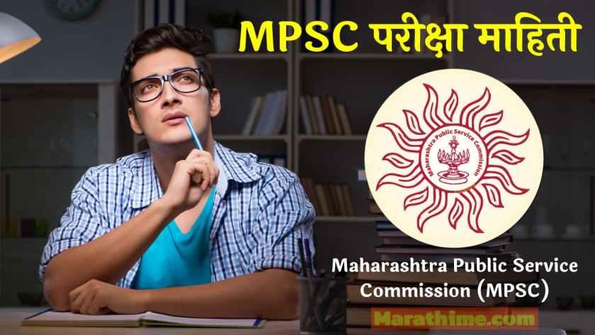 एमपीएससी परीक्षा माहिती _ MPSC Exam Information in Marathi