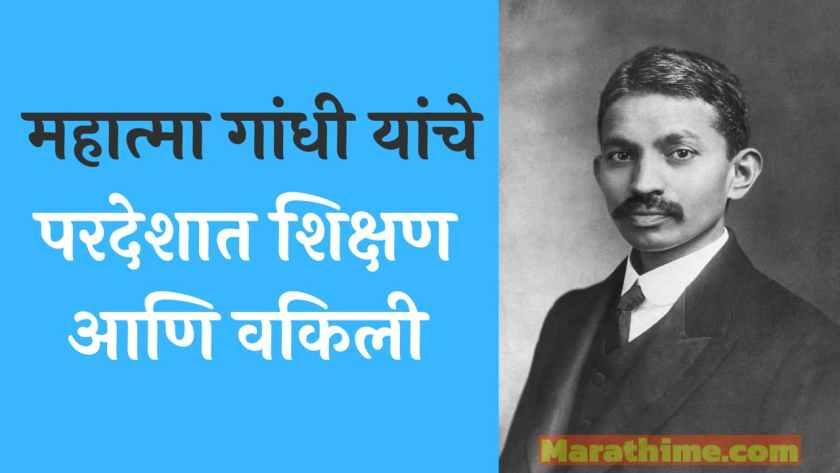 महात्मा गांधीजी दक्षिण आफ्रिकेमध्ये (1893-1914)
