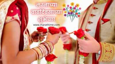लग्नाच्या-वाढदिवसाच्या-हार्दिक-शुभेच्छा-_-Marriage-Wedding-Anniversary-Wishes-in-Marathi-Images.