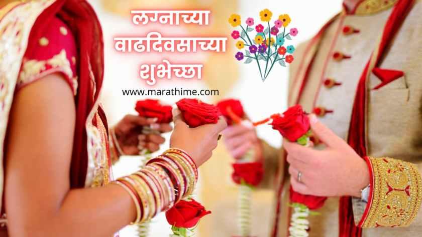 लग्नाच्या वाढदिवसाच्या हार्दिक शुभेच्छा | Marriage Wedding Anniversary Wishes in Marathi Images
