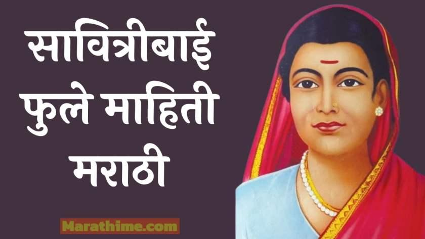 सावित्रीबाई फुले माहिती मराठी: Savitribai Phule Information in Marathi