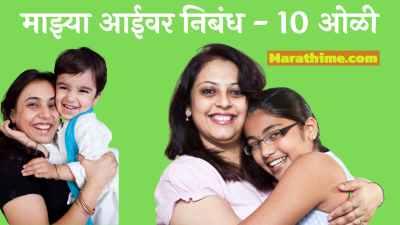 10-Lines-on-My-Mother-in-Marathi-माझ्या-आईवर-निबंध-10-ओळी-1