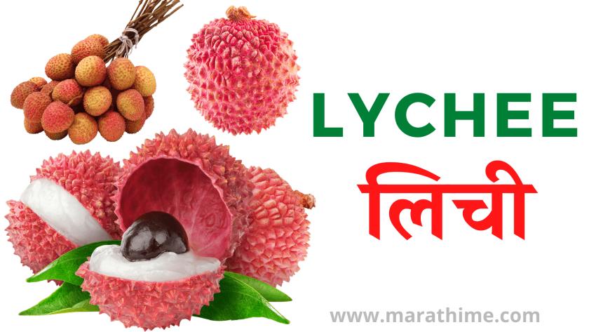 लिची - lychee