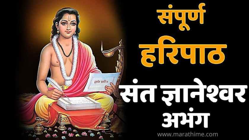 संत ज्ञानेश्वर अभंग - Dnyaneshwar Abhang