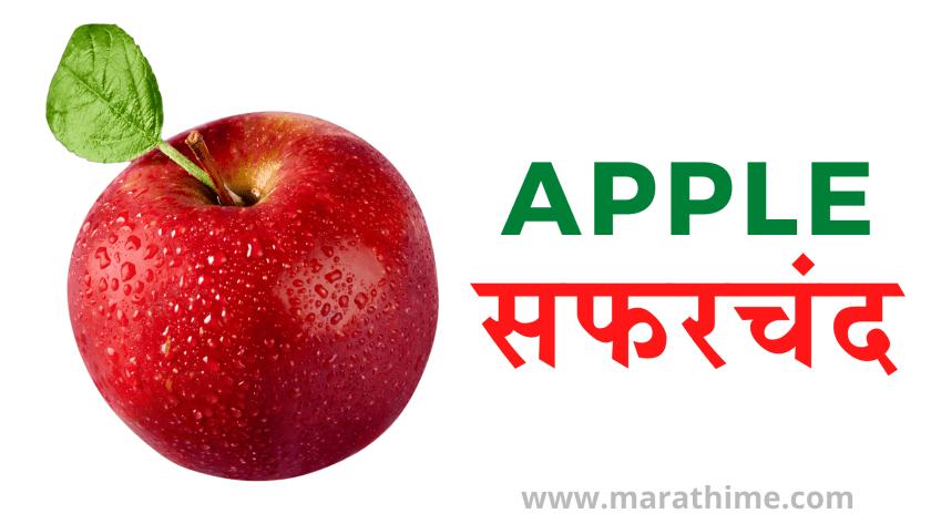 सफरचंद - Apple