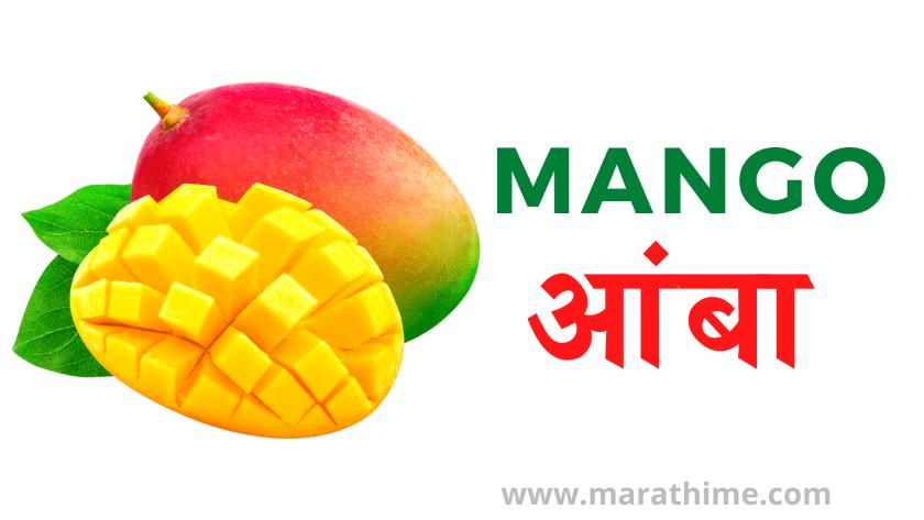 आंबा - Mango