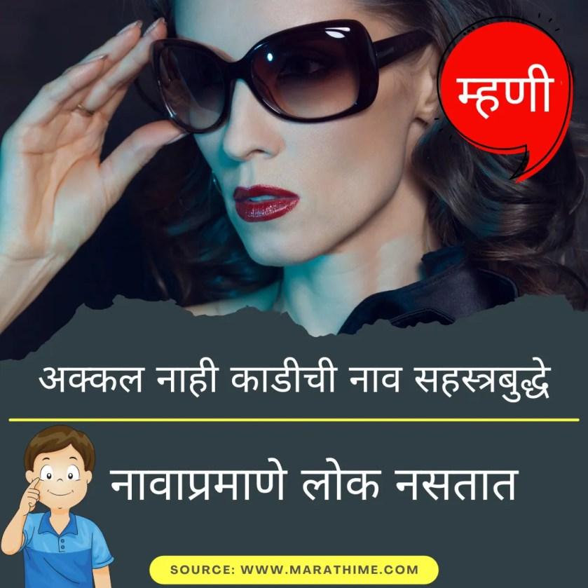 अक्कल नाही काडीची नाव सहस्त्रबुद्धे - नावाप्रमाणे लोक नसतात - Marathi Mhani Images