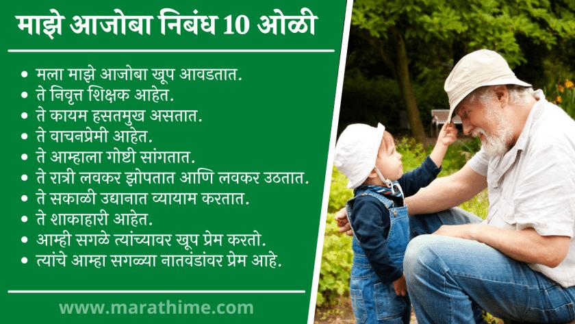 माझे आजोबा निबंध 10 ओळी, 10 Lines On My Grandfather in Marathi
