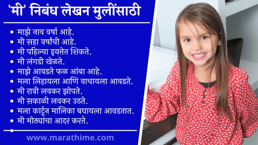 My Self in Marathi for Girls 10 Line, 'मी' निबंध लेखन मुलींसाठी