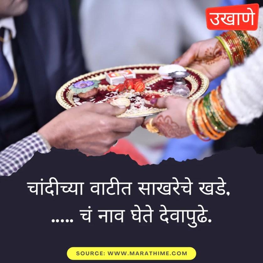marathi ukhane list - चांदीच्या वाटीत साखरेचे खडे, .…. चं नाव घेते देवापुढे.