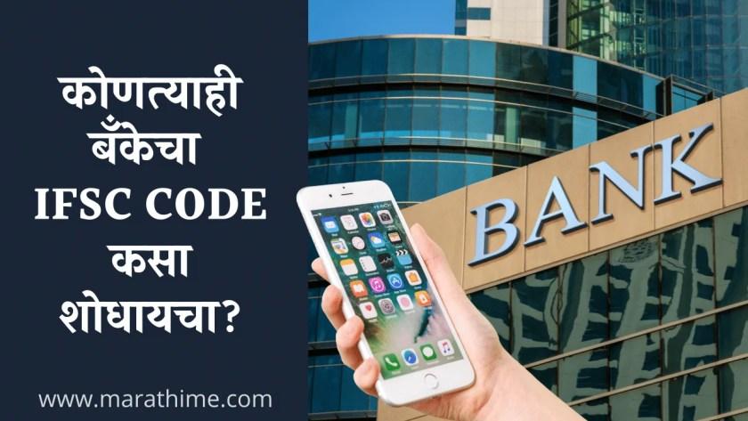 कोणत्याही बँकेचा आयएफएससी कोड कसा शोधायचा, IFSC Code Information in Marathi