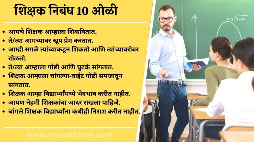 शिक्षक निबंध मराठी 10 ओळी, 10 Lines On Teacher in Marathi