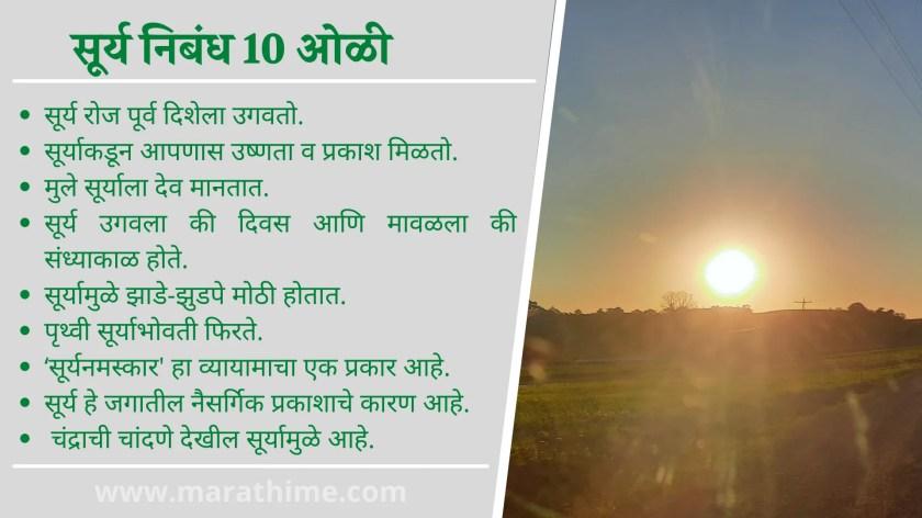 सूर्य निबंध 10 ओळी, 10 Lines On Sun in Marathi