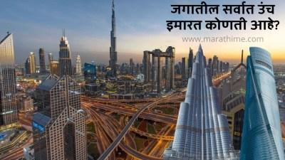जगातील-सर्वात-उंच-इमारत-कोणती-आहे-Jagatil-Sarvat-Unch-Imarat