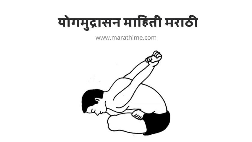 योगमुद्रासन माहिती मराठी, Yoga Mudra in Marathi