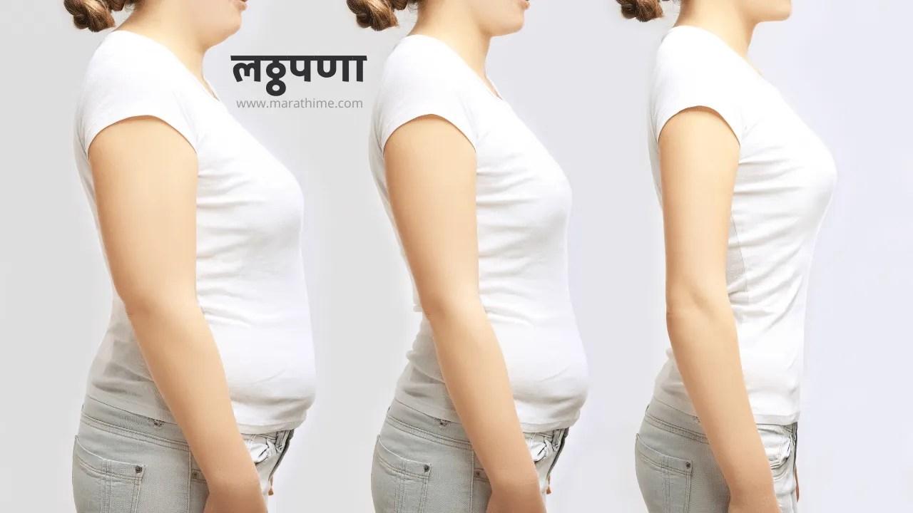 लठ्ठपणा-कशामुळे-होतो-लठ्ठपणा-मुळे-होणारे-आजार