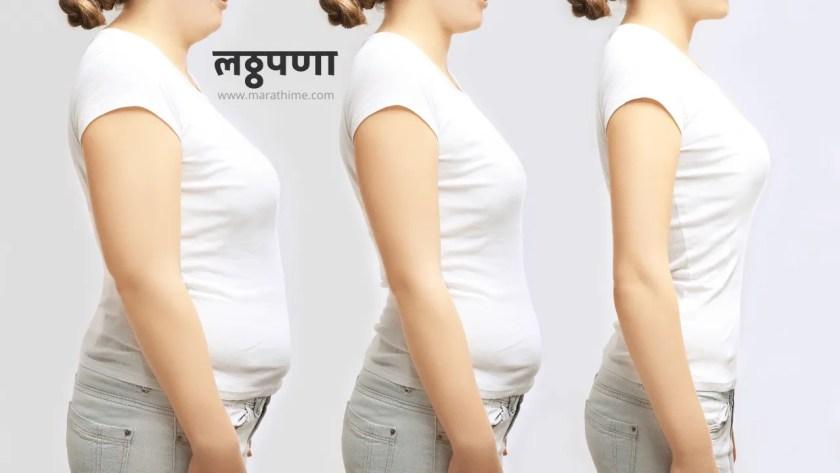 लठ्ठपणा कशामुळे होतो-लठ्ठपणा मुळे होणारे आजार