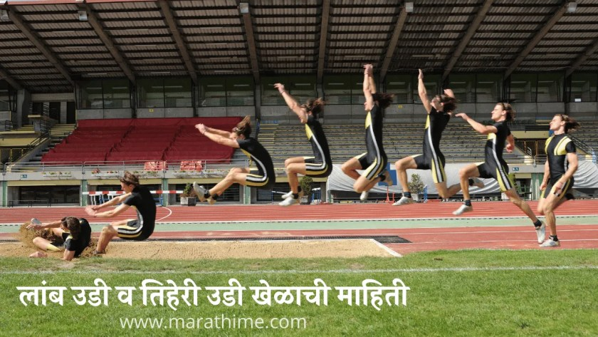 लांब उडी खेळाची माहिती - Long Jump Information in Marathi_marathime.com