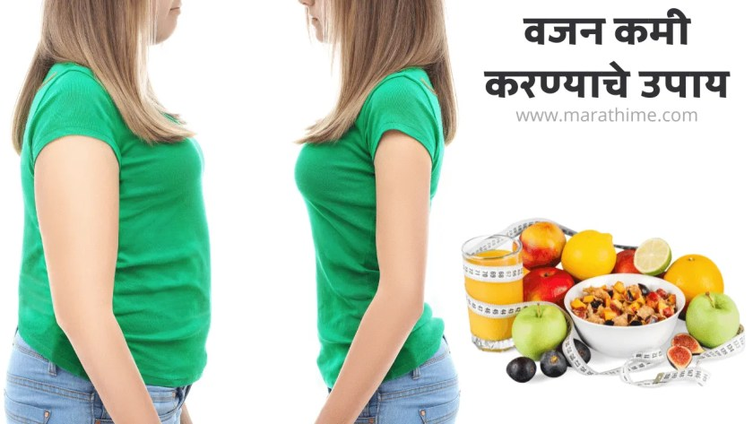 वजन कमी करण्याचे उपाय-Weight Loss Diet Plan in Marathi