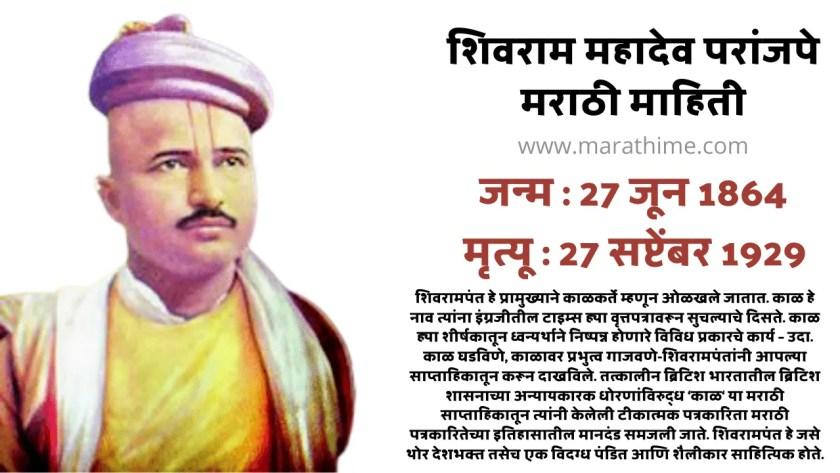 शिवराम महादेव परांजपे मराठी माहिती-Shivram Mahadev Paranjape in Marathi