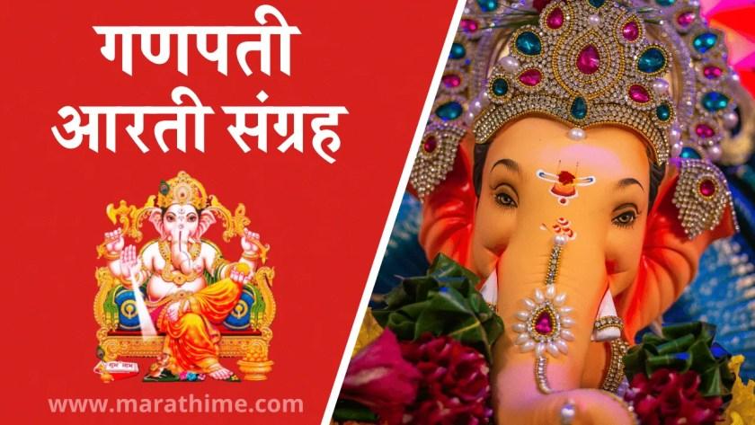 गणपतीची आरती मराठी मध्ये-Ganpatichi Aarti Lyrics Marathi