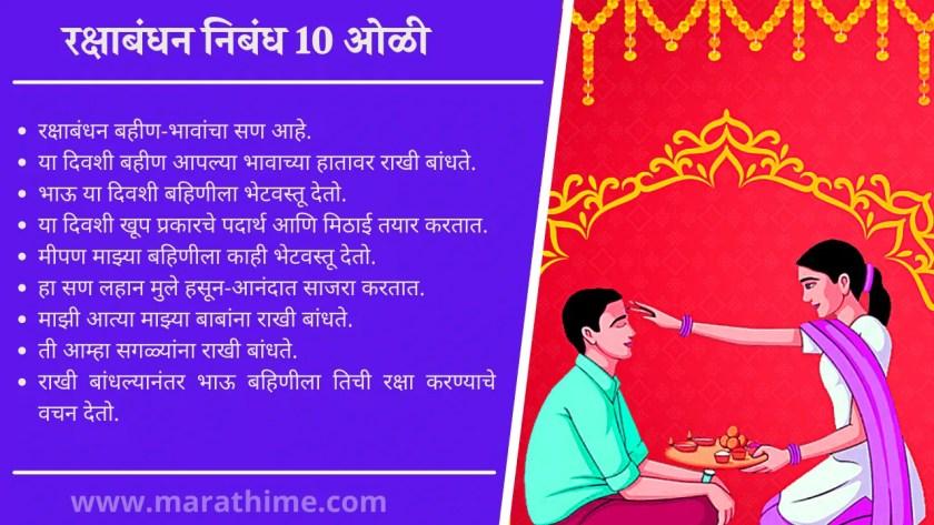 रक्षाबंधन निबंध 10 ओळी-10 Lines on Raksha Bandhan in Marathi-marathi nibandh