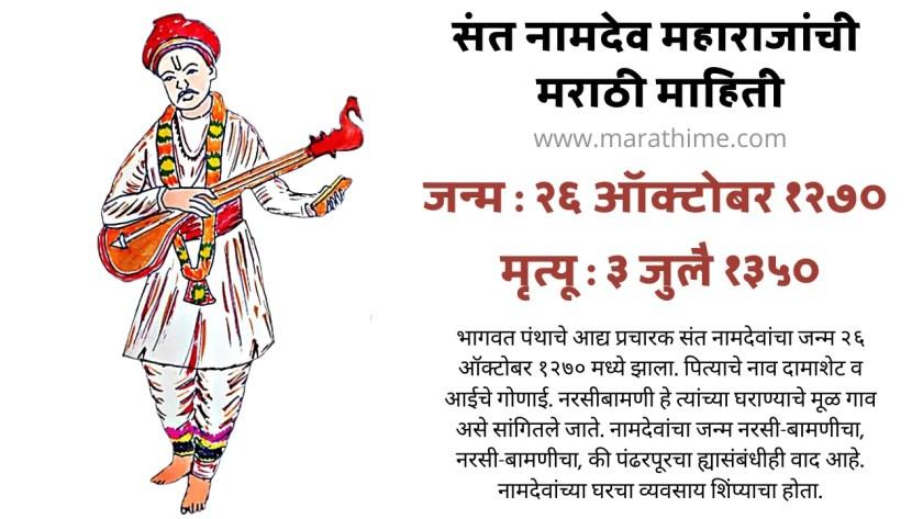 संत नामदेव यांची माहिती-Sant Namdev Information in Marathi