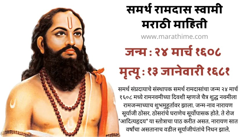 समर्थ रामदास स्वामी माहिती मराठी-Samarth Ramdas Information in Marathi