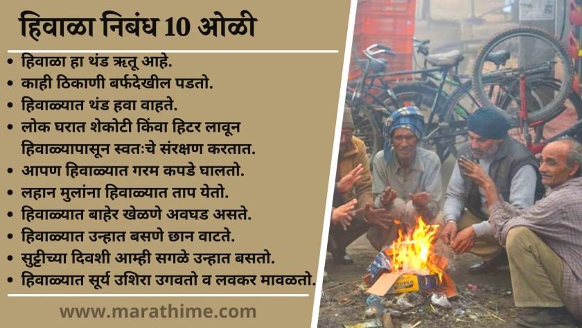 हिवाळा निबंध 10 ओळी-10 Lines on Winter Season in Marathi