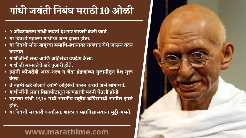 गांधी जयंती निबंध मराठी 10 ओळी-10 Lines on Gandhi Jayanti in Marathi