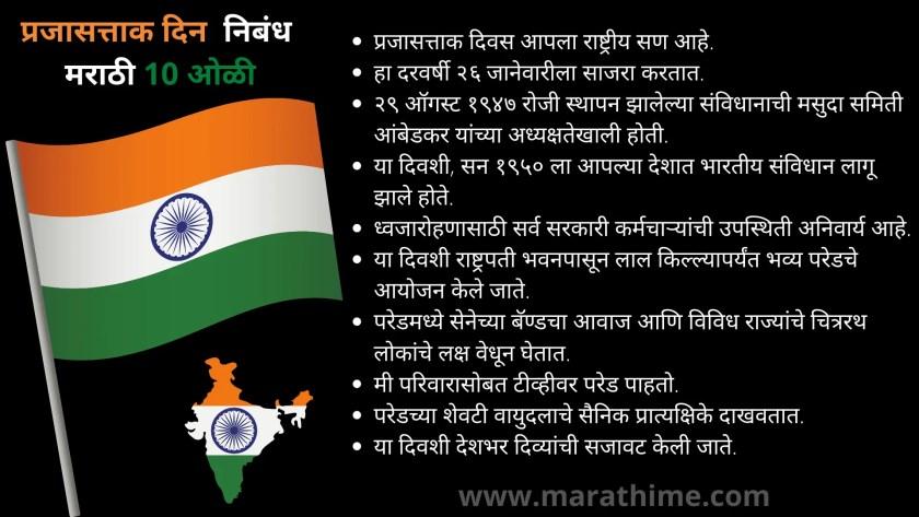 प्रजासत्ताक दिन निबंध मराठी 10 ओळी-10 Lines on Republic Day in Marathi