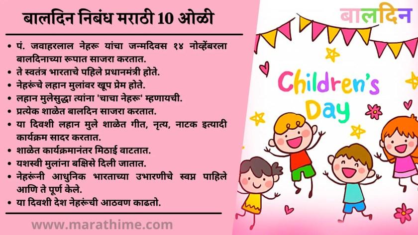 बालदिन निबंध मराठी 10 ओळी-10 lines Essay on Children's day in marathi
